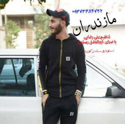 ابولفظل رستمی مازندران