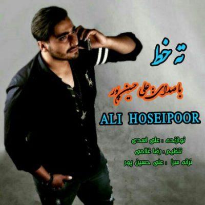 علی حسین پور ته خط
