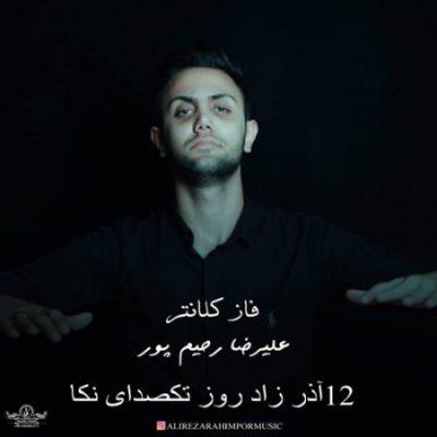 علیرضا رحیم پور فاز کلانتر