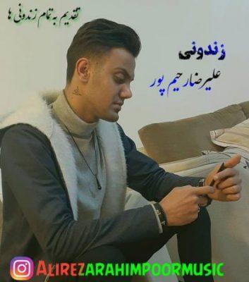 علیرضا رحیم پور زندونی