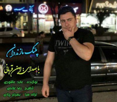 امین قربانی پلنگ مازندران