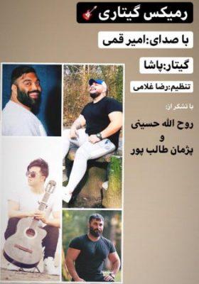 امیر قمی ریمیکس گیتاری