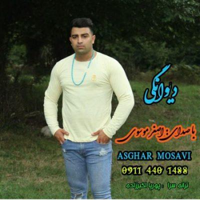 اصغر موسوی دیوانگی