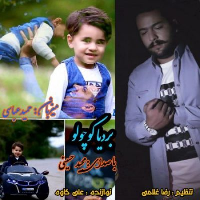مجید حسینی بردیا کوچولو