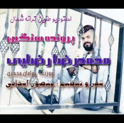 محمدرضا رضایی مازندرانی پرونده سنگین
