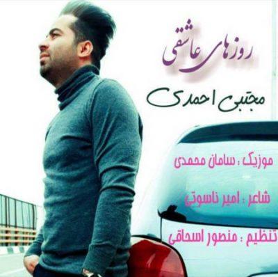 مجتبی احمدی روزهای عاشقی