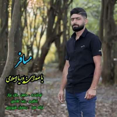 پوریا اسلامی مسافر