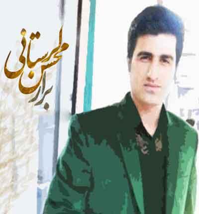محسن لرستانی برار