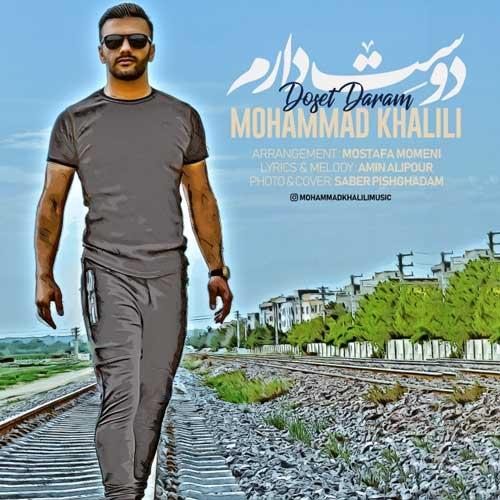 محمد خلیلی دوست دارم