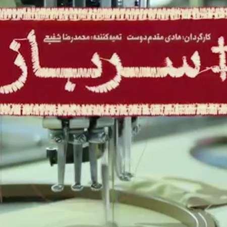 محمد معتمدی  تیتراژ پایانی سریال سرباز