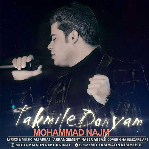 محمد نجم  تکمیل دنیام