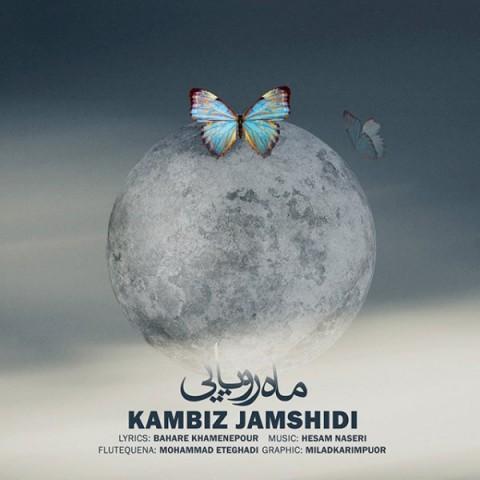 کامبیز جمشیدی ماه رویایی