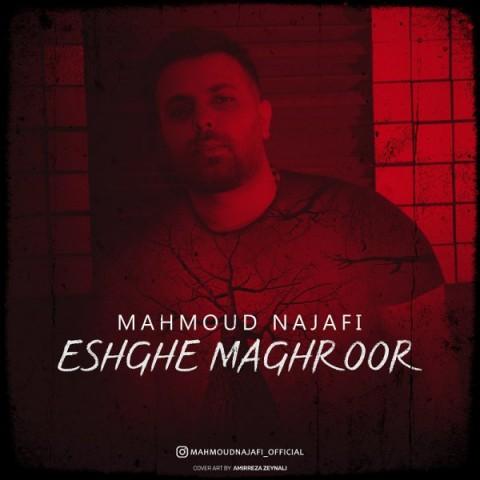 محمود نجفی عشق مغرور