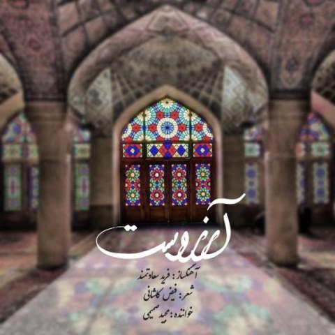 مجید صمیمی آرزوست
