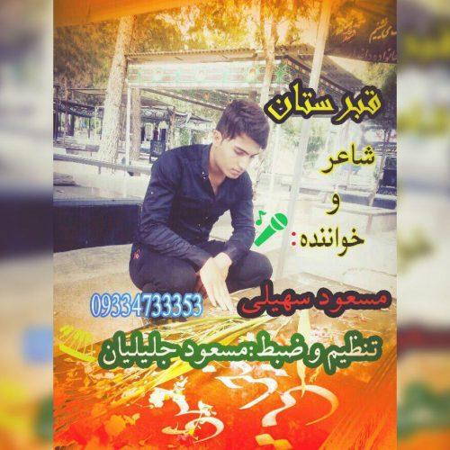مسعود سهیلی قبرستان