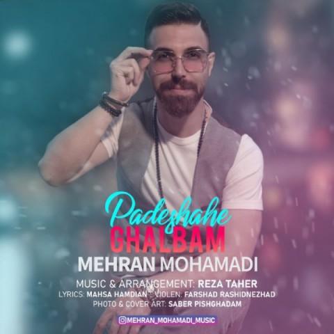 مهران محمدى پادشاه قلبم