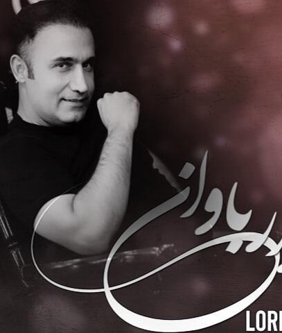 رضا لرستانی نازار باوان