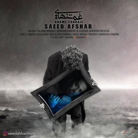 سعید افشار غم تنهایی