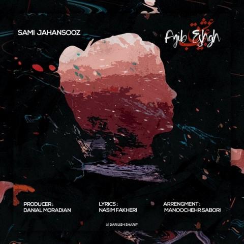 سامی جهانسوز عجیب عشق
