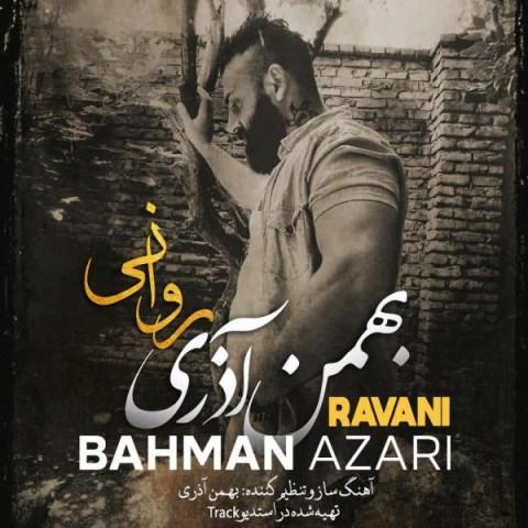 بهمن آذری روانی