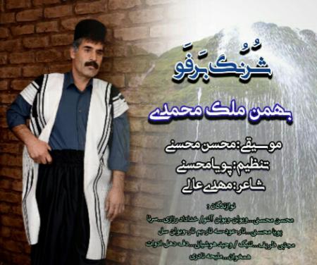 بهمن ملک محمدی شُرُنگ بَرفَو