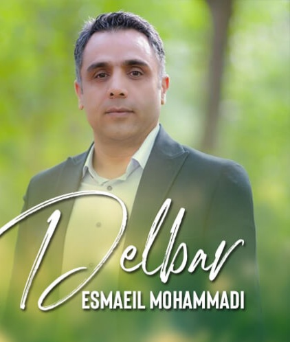 اسماعیل محمدی دلبر