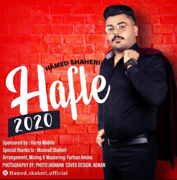 حامد شاعری حفله ۲۰۲۰