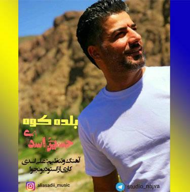 حسین اسدی بلده کوه