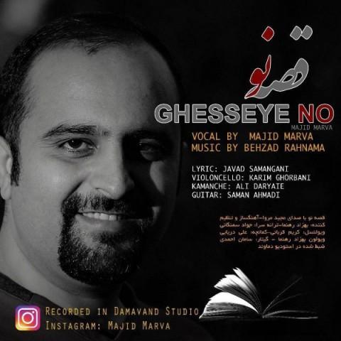 مجید مروا قصه نو