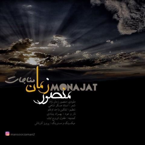 منصور زمان مناجات