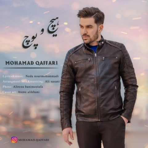 محمد غفاری هیچ و پوچ