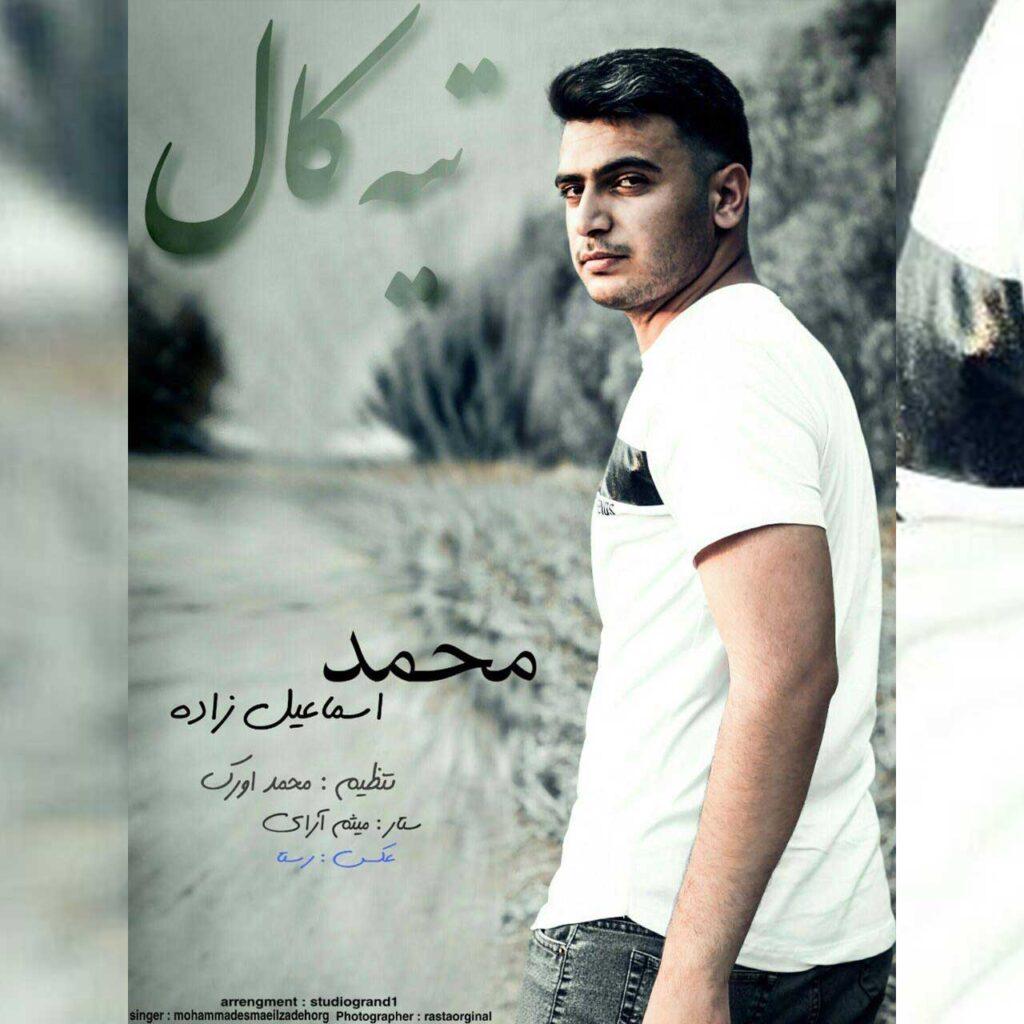 محمد اسماعیل زاده تیه کال