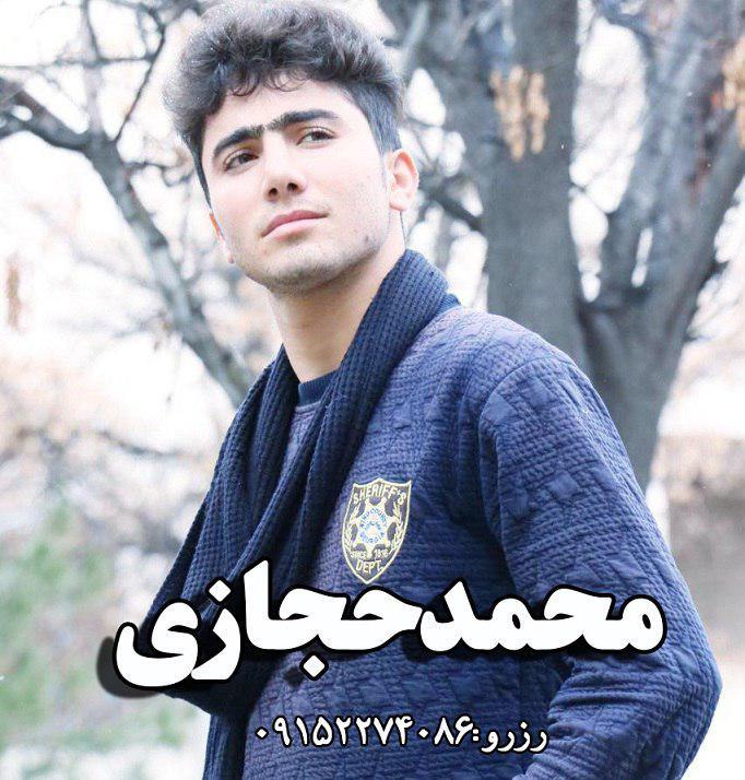 محمد حجازی نادیا