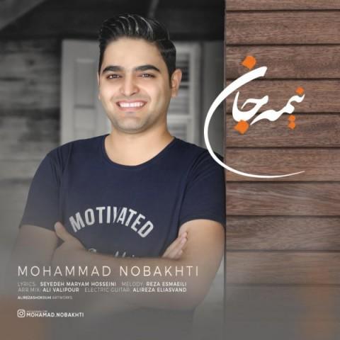 محمد نوبختی نیمه ی جان