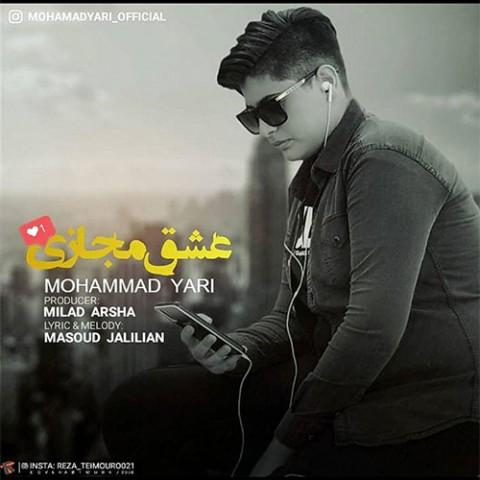 محمد یاری عشق مجازی
