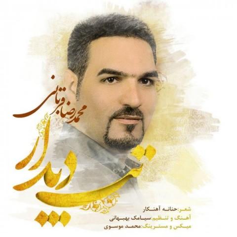 محمد رضا قربانی تب دیدار