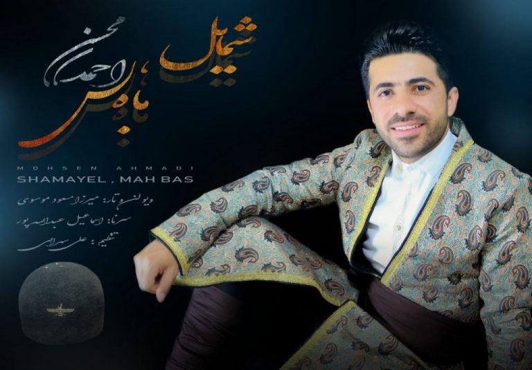 محسن احمدی شمایل،ماه بس