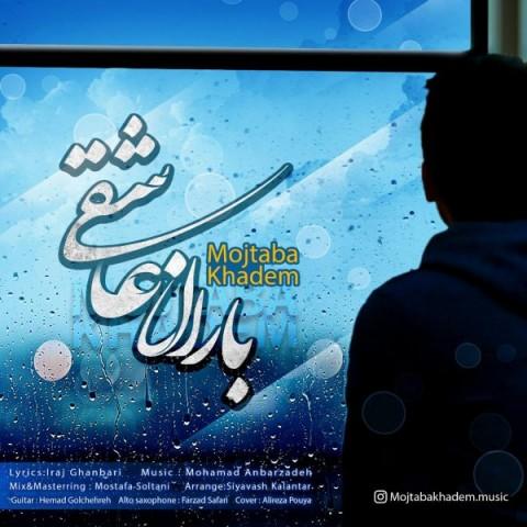 مجتبی خادم باران عاشقی