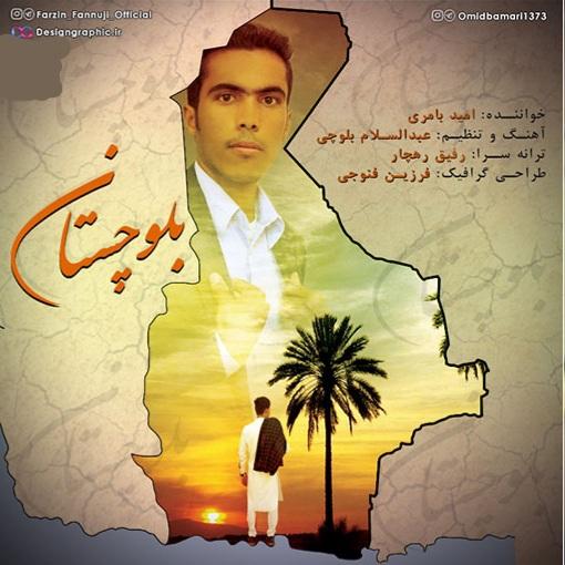 امید بامری بلوچستان