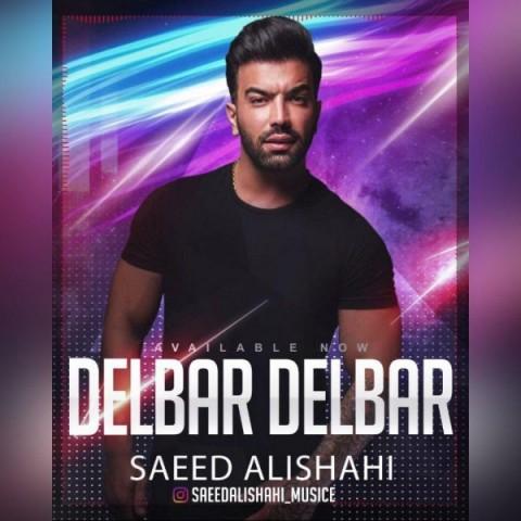 سعید علیشاهی دلبر