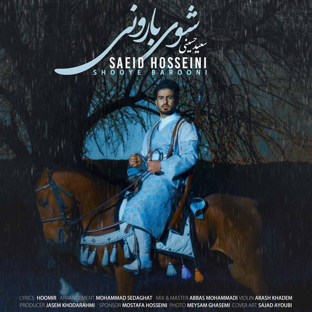 سعید حسینی شوی بارونی