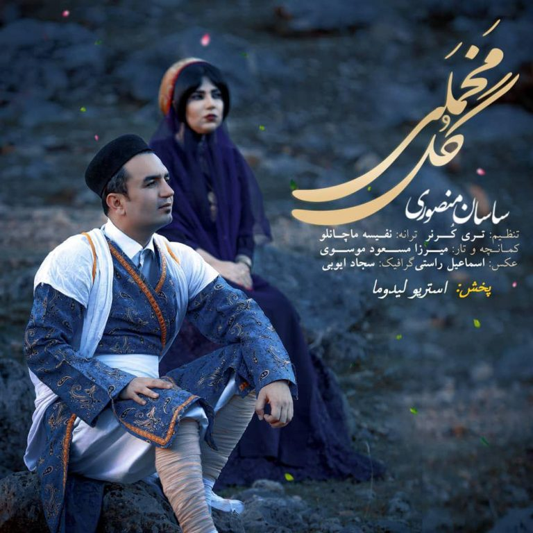ساسان منصوری گل مخملی