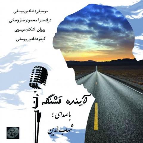 شهاب الدین آینده قشنگه