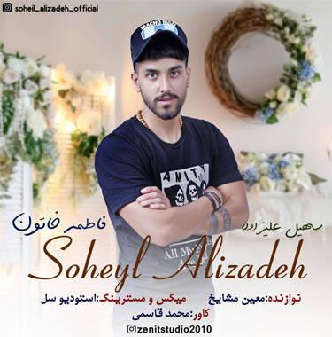 سهیل علیزاده فاطمه خاتون