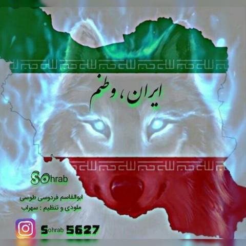 سهراب ایران و وطنم