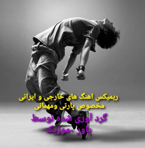 دانلود ریمیکس آهنگ های خارجی و ایرانی بیس دار با کیفیت عالی