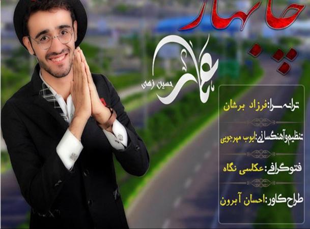 عمار حسین زهی چابهار