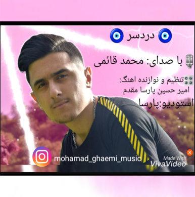 محمد قائمی دردسر