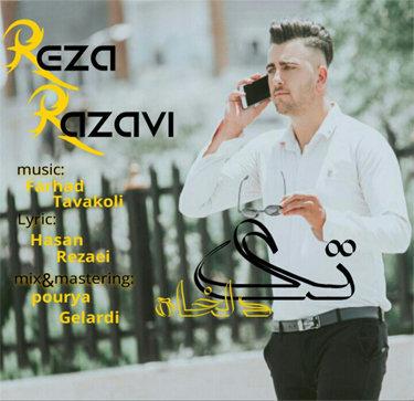 رضا رضوی دلخواه