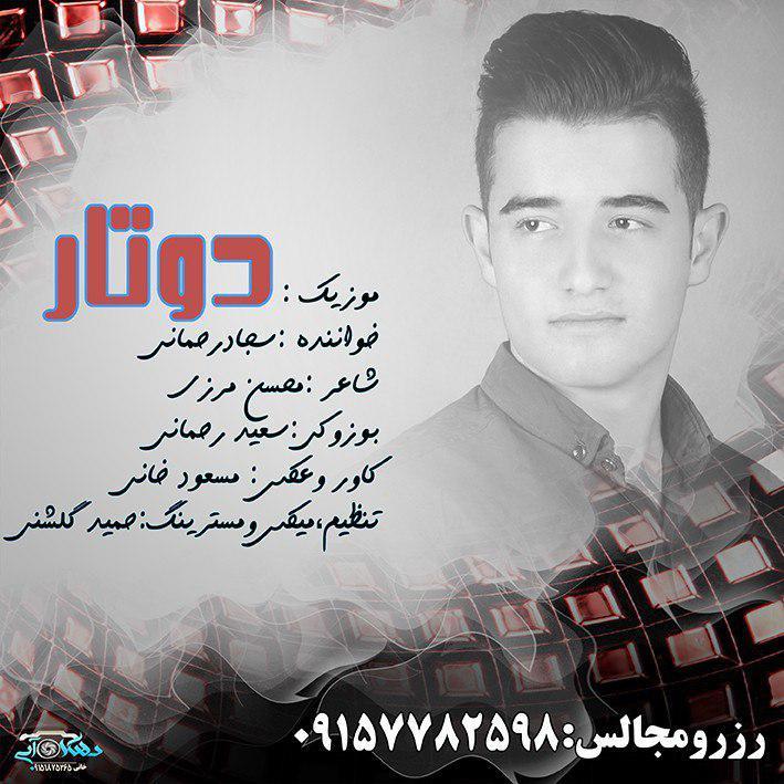 شهرام لطفی دوتار